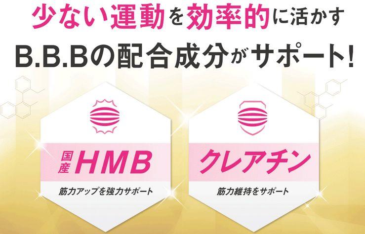 BBB 女性向けHMBダイエットサプリの特徴