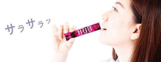 BBB 女性向けHMBダイエットサプリの飲み方