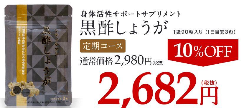 黒酢しょうが(レティシアン)は激安通販の定期購入で!