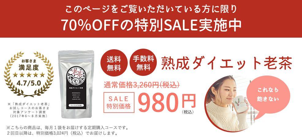 熟成ダイエット老茶の激安通販【特別価格+返金保証付】