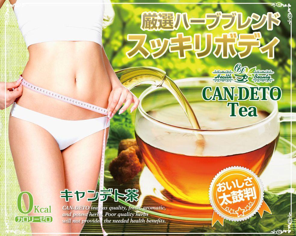 キャンデト茶 効果