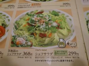 サイゼリヤ 外食 メニュー 選び方 シェフサラダ ドレッシング オリーブオイル