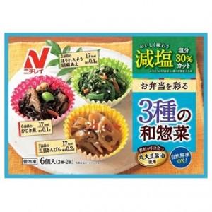 ダイエット 弁当 冷凍食品 オススメ 減塩 低カロリー